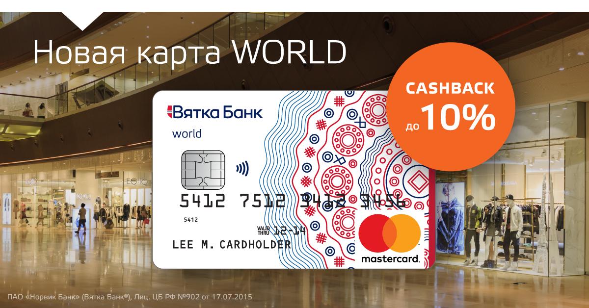 вятка банк кредит онлайн деньги в долг заверено у нотариуса
